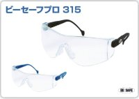BS315BKR12 ビーセーフプロ 315  ピグ(PIG)
