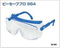 BS984BL12 ビーセーフプロ 984  ピグ(PIG)