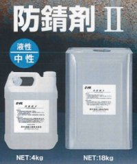 S2779 SYK 防錆剤II 20kg S-2779 鈴木油脂工業
