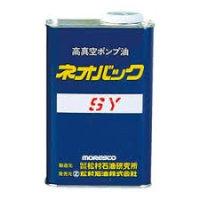 SY-1L モレスコ ネオバックSY 8189271  松村石油
