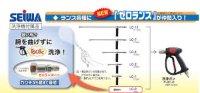 220500 ゼロランス LC-0 精和産業(SEIWA)