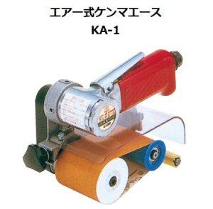 画像1: KA-1 ハイパワーケンマエース(エアー 式) 富士製砥 高速電機