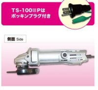 TS-1003P TS-100IIIP 電気シングル絶縁ディスクグラインダ 富士製砥 高速電機