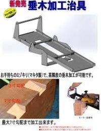 TA-046 垂木加工治具 TA-046 松井鉄工