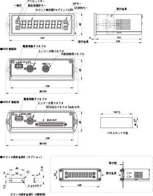 画像2: KPS-P デジタルカウンタ KPS-P ムトーエンジニアリング(MUTOH)    【送料無料】【激安】【セール】