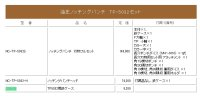 5032SC TP5032用鉄ケース  西田製作所
