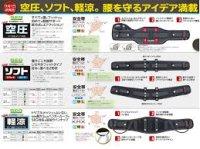 ACRX800 安全帯胴当てベルト 空圧 L  タジマ