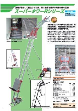 画像1: UP106RL-Z-3F スーパータワーR  ユニパー(UNIPER)