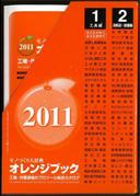 オレンジブック カタログ