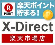 楽天ポイントが貯まる!X-Direct楽天市場店