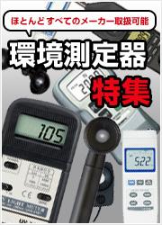 環境測定器特集
